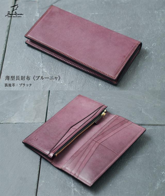 薄型長財布《プルーニャ》