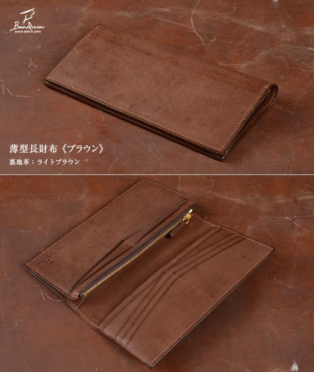 薄型長財布《ブラウン》