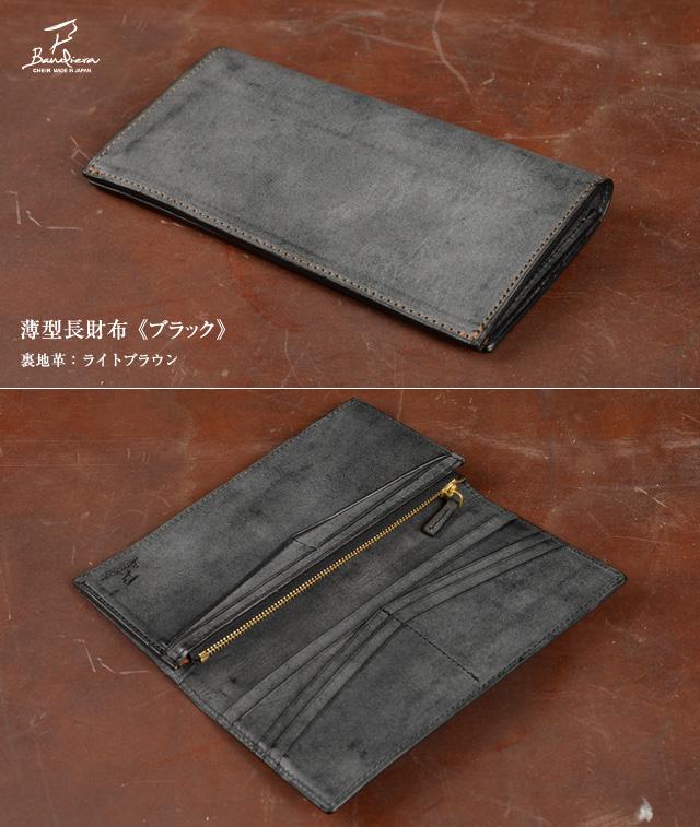 薄型長財布《ブラック》