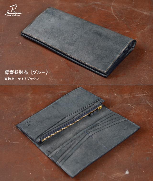 薄型長財布《ブルー》