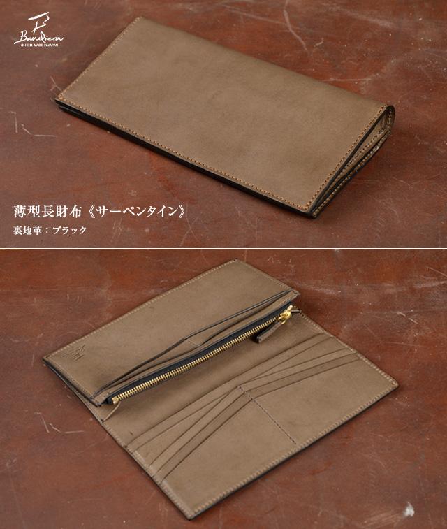 薄型長財布《サーペンタイン》