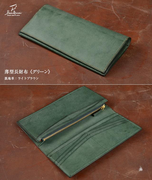 薄型長財布《グリーン》