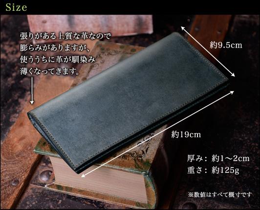 薄型長財布サイズ、縦:約9.5cm、横:約19cm、厚み:約1〜2cm、重さ:約125g