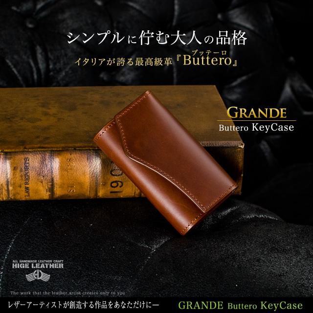キーケース メンズ ブッテーロ(Buttero)