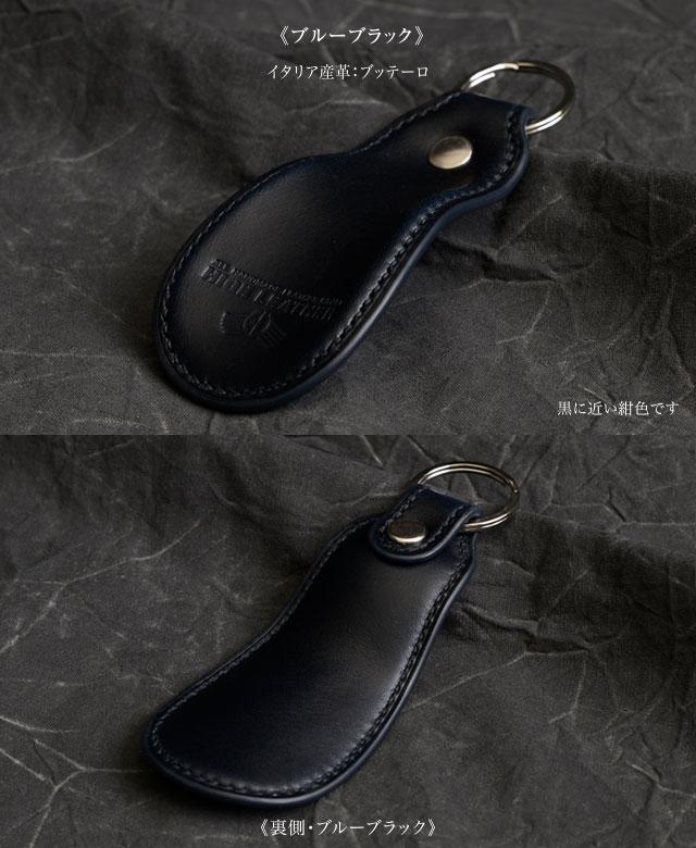 靴べら キーホルダー、ブルーブラック