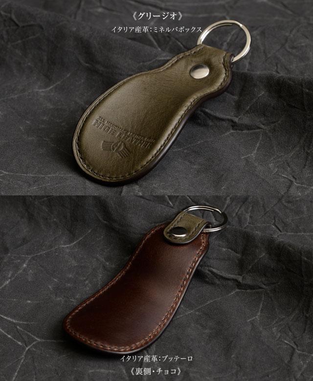 靴べら キーホルダー、グリージオ
