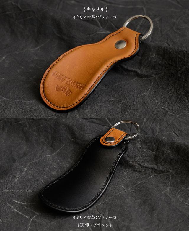 靴べら キーホルダー、キャメル