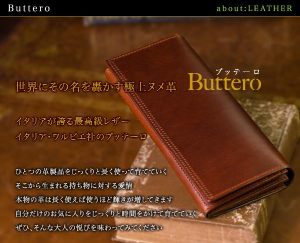 ワルピエ社のブッテーロを使った長財布