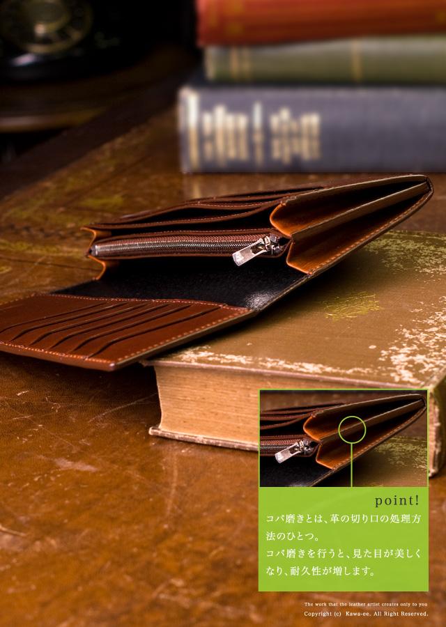 コバ磨きとは、革の切り口の処理方法のひとつ