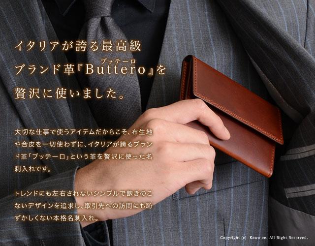 名刺入れには布地や合皮は使っておりません。