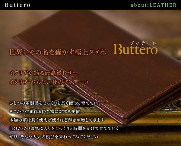 世界にその名を轟かす極上ヌメ革「Buttero」