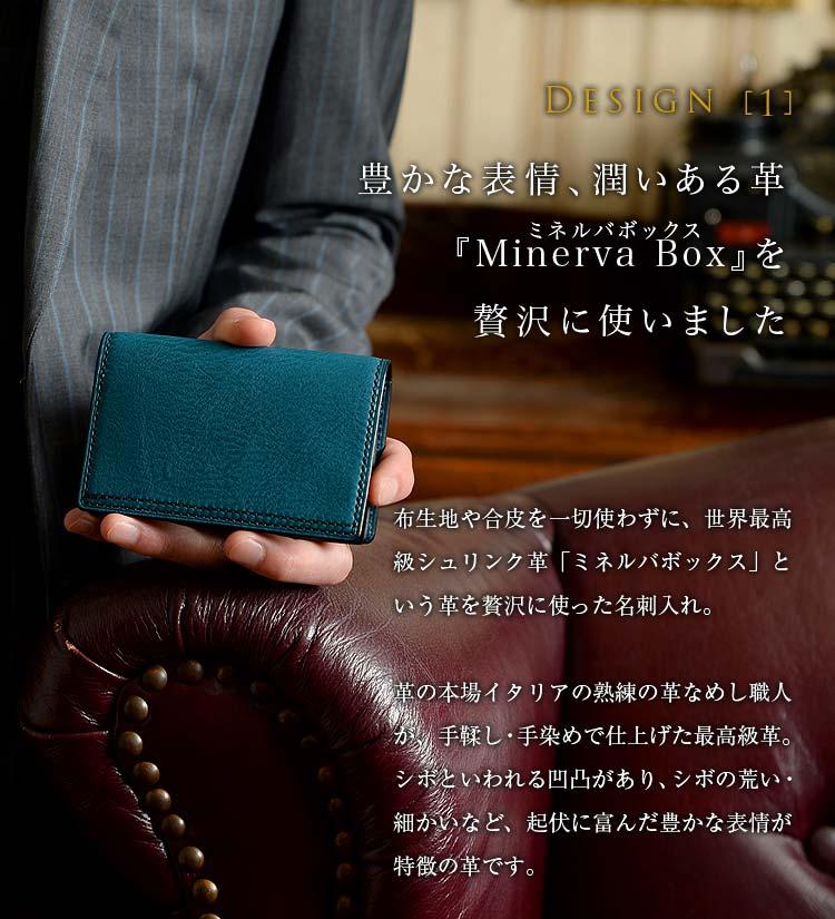 豊かな表情、潤いある革『Minerva Box』を贅沢に使いました