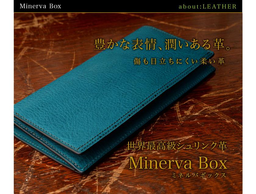 豊かな表情、潤いある革。傷も目立ちにくい柔い革、世界最高級シュリンク革ミネルバボックス(Minerva Box)