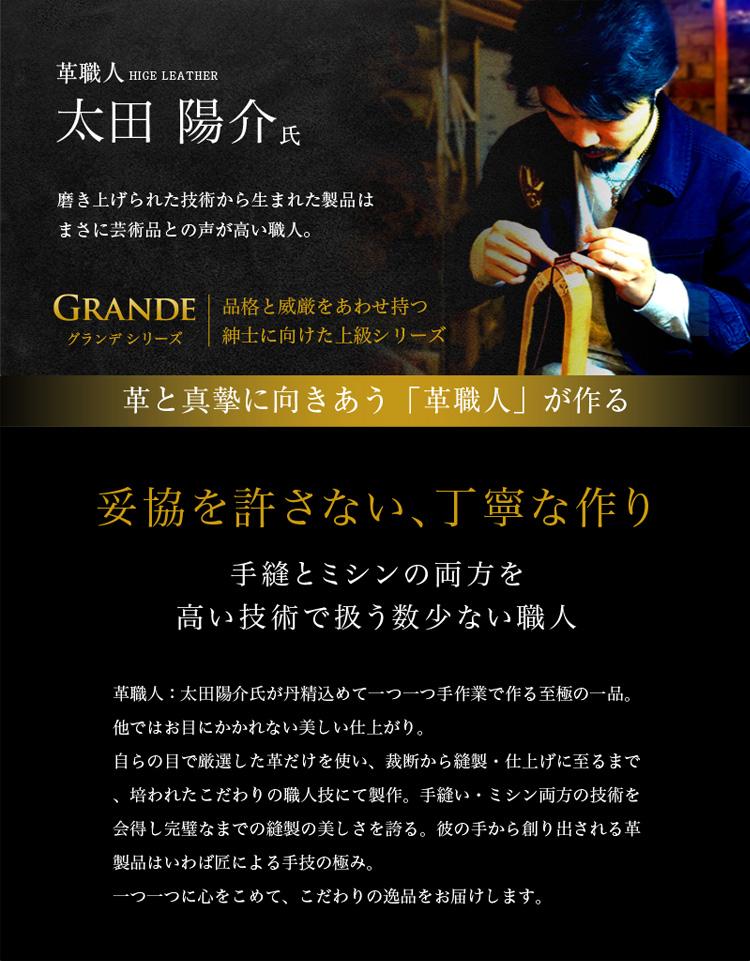 革職人 太田 陽介氏 磨き上げられた技術から生まれた製品はまさに芸術品との声が高い職人。