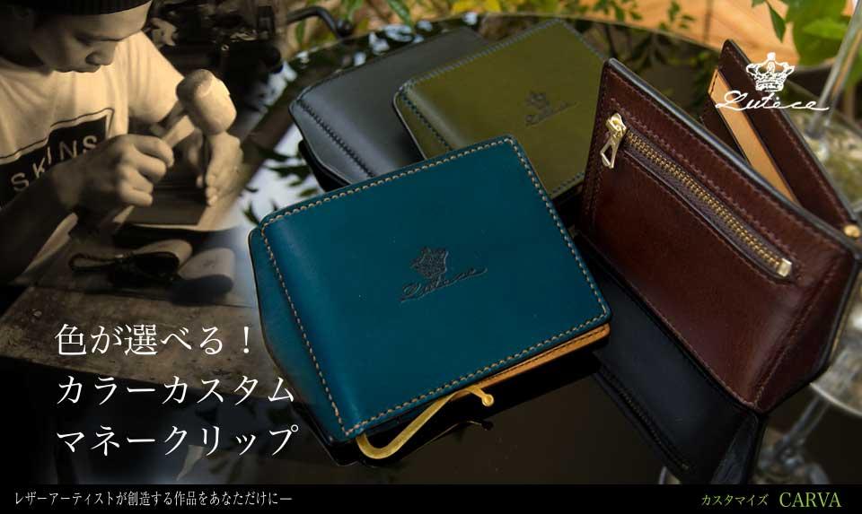 色が選べる!カラーカスタム マネークリップ二つ折り財布