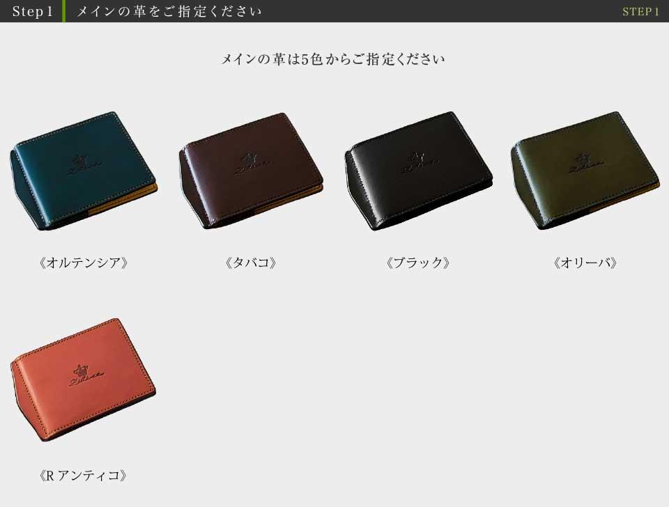 マネークリップ二つ折り財布のメインの革をご指定ください