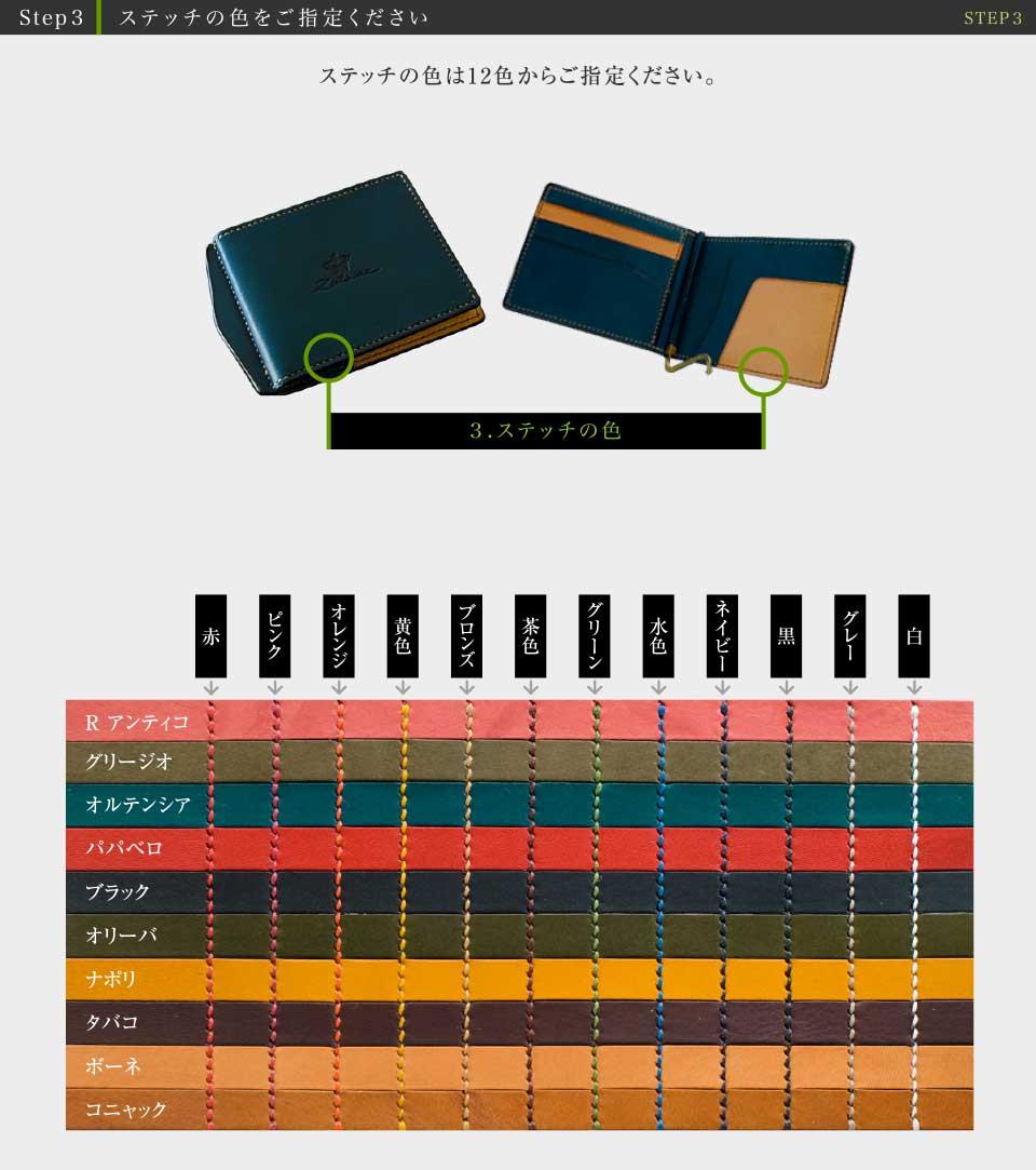 マネークリップ二つ折り財布のステッチの色をご指定ください