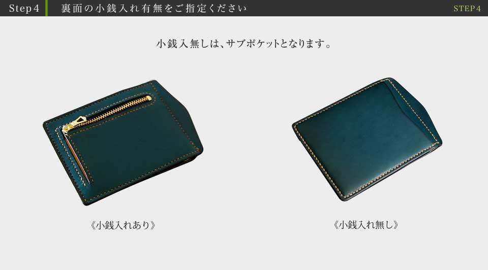 マネークリップ二つ折り財布の裏面の小銭入れ有無をご指定ください