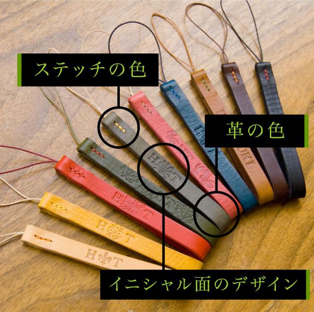 革製ストラップのデザイン