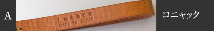 革製ストラップのカラー「コニャック」