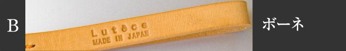 革製ストラップのカラー「ボーネ」