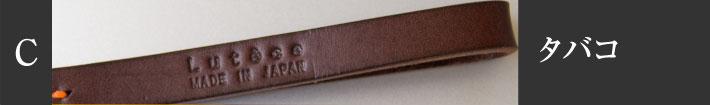 革製ストラップのカラー「タバコ」