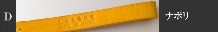 革製ストラップのカラー「ナポリ」