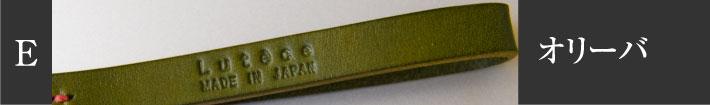 革製ストラップのカラー「オリーバ」