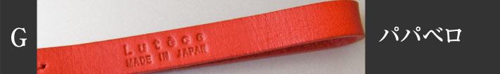 革製ストラップのカラー「パパベロ」