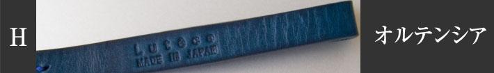 革製ストラップのカラー「オルテンシア」