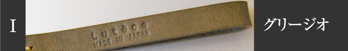 革製ストラップのカラー「グリージオ」