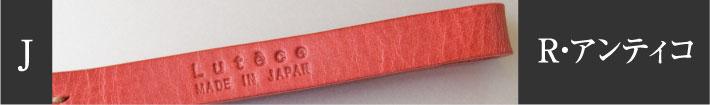 革製ストラップのカラー「R・アンティコ」