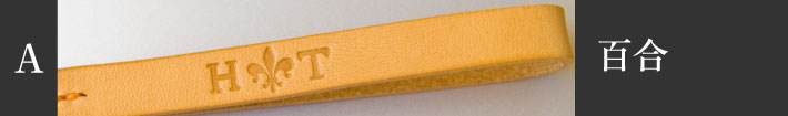 革製ストラップのデザイン「百合」