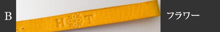 革製ストラップのデザイン「フラワー」