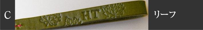 革製ストラップのデザイン「リーフ」