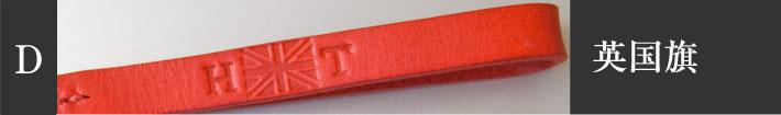 革製ストラップのデザイン「英国旗」