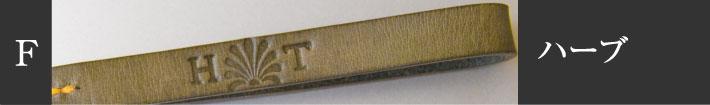 革製ストラップのデザイン「ハーブ」