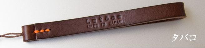 革製ストラップのデザイン「タバコ」