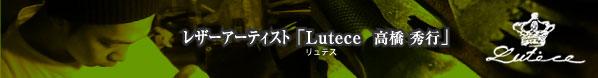 レザーアーティスト「Lutece 高橋秀行」