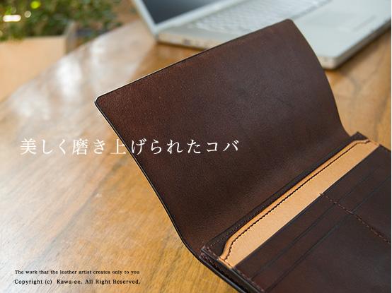 イタリア本革・長財布のデザイン「美しく磨きあげられたコバ」