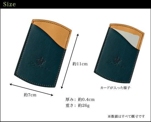 革製定期入れ(パスケース)のサイズ
