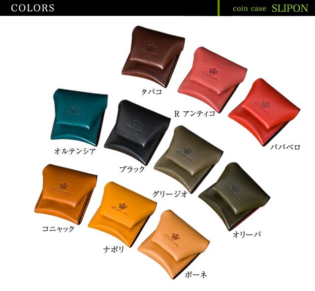 革製小銭入れ コインケースのカラーバリエーション