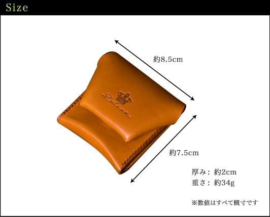 革製小銭入れ コインケースのサイズ