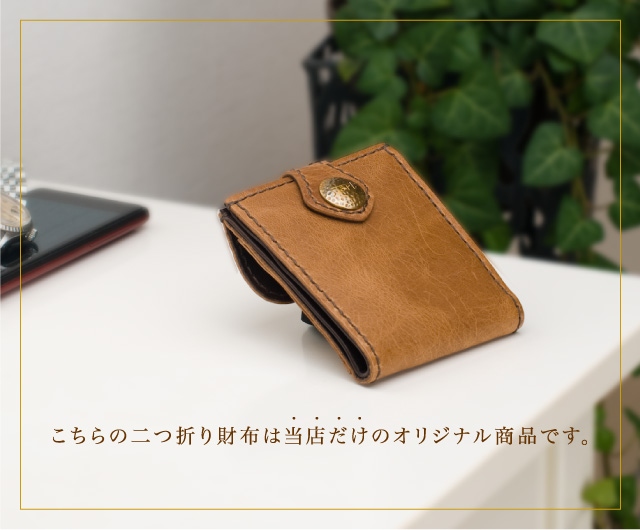 馬革二つ折り財布は当店だけのオリジナル商品です