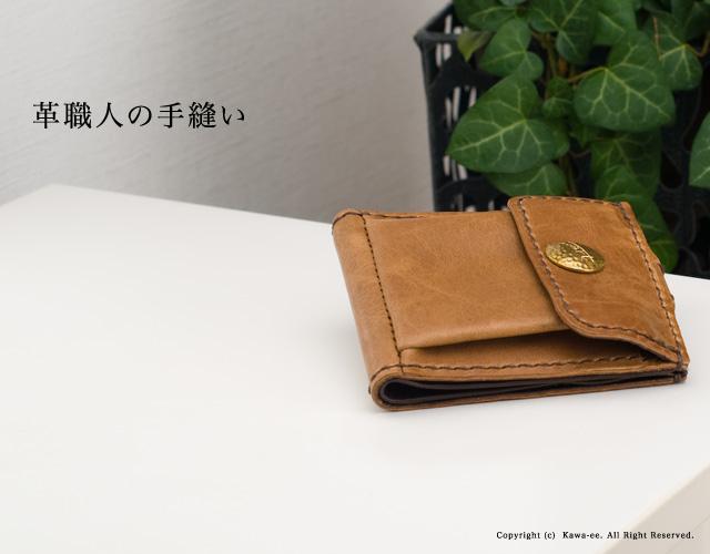 馬革二つ折り財布「革職人の手縫い」