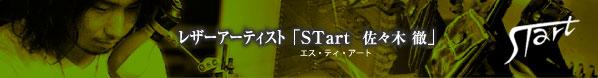 レザーアーティスト「STart 佐々木徹」
