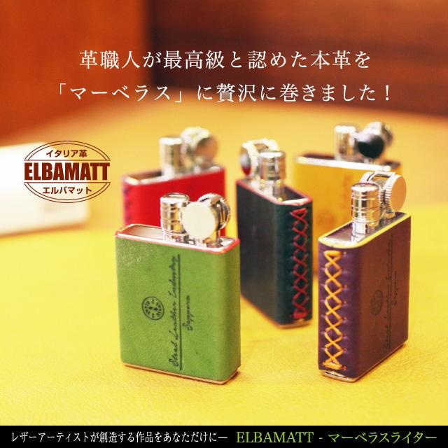 マーベラスライター メンズ エルバマット(ELBAMATT)