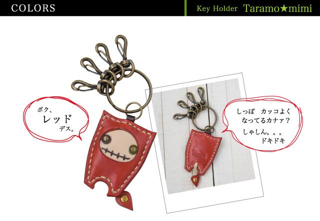 可愛いキーホルダー「タラモ」レッド