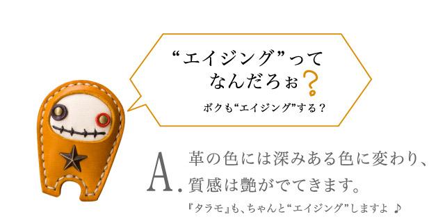 """革の""""エイジング""""ってなんだろぉ?"""