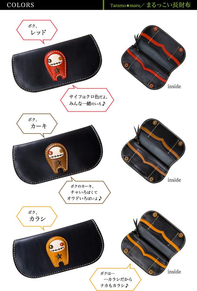レディース長財布の色3色